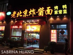 20111021Beijing231