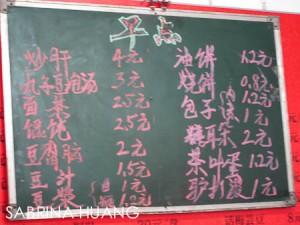 20111018Beijing064