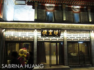 20111021Beijing254
